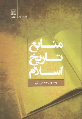 منابع_تاريخ_اسلام