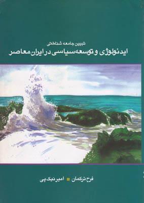 تبيين جامعه شناختي ايدئولوژي و توسعه سياسي در ايران معاصر