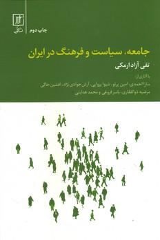 جامعه ، سياست و فرهنگ در ايران