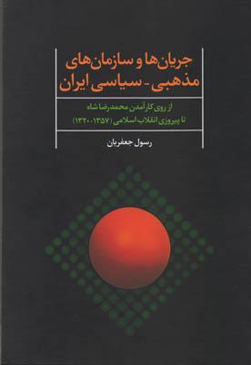 جريان_ها_و_سازمان_هاي_مذهبي-سياسي_ايران
