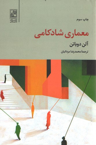 معماري شادكامي