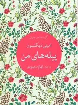 پيله_هاي_من