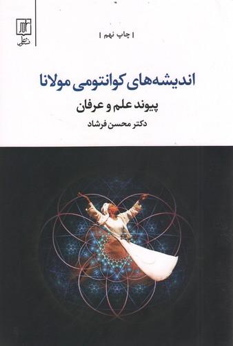 انديشه_هاي_كوانتومي_مولانا_(پيوند_علم_و_عرفان)